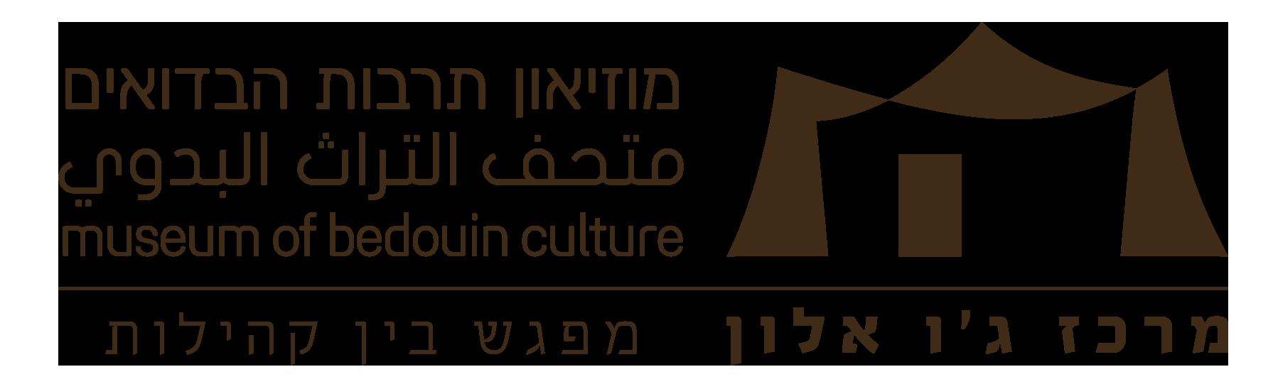 מרכז ג`ו אלון
